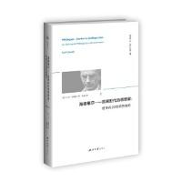 海德格尔 9787560437613 卡尔・洛维特 西北大学出版社 新华书店 正品保障