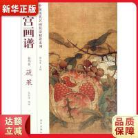 故宫画谱 花鸟卷 蔬果 李加涛 9787513406284 故宫出版社 新华书店 品质保障
