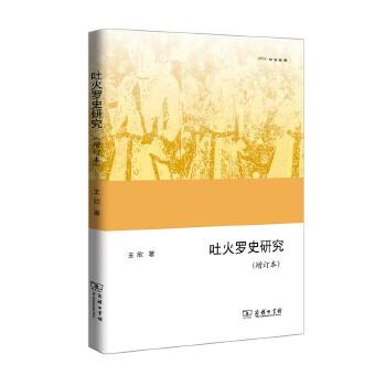 吐火罗史研究(增订本)(欧亚备要) 出版社直供 正版保障 联系电话:18369111587