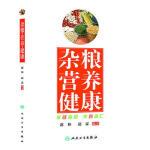 【新书店正版】杂粮 营养 健康 赵霖,赵和 人民卫生出版社 9787117174794