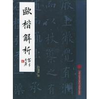 欧楷解析,田蕴章 著,天津人民美术出版社【正版】