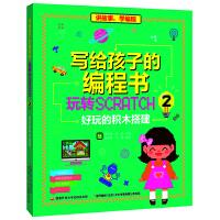 写给孩子的编程书:玩转Scratch 2 好玩的积木搭建