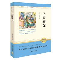 三国演义 语文新课标助考阅读名著 三国演义 中国四大名著之一 9787550136533