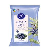 【中粮我买】时怡 中粮优选蓝莓干(袋装150g)