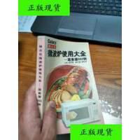 【二手旧书9成新】格兰仕微波炉使用大全:菜食谱900例(正版) /?