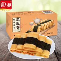 嘉士利 金山客椰蓉海苔凤凰卷 75g×4盒 休闲零食 饼干糕点