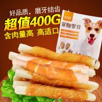 【支持礼品卡】宠物零食 鸡肉绕钙奶棒400g袋装 狗狗零食 猫咪宠物食品6mx