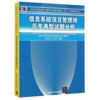 CBS-信息系统项目管理师历年典型试题分析(全国计算机技术与软件专业技术资格(水平)考试参考用书) 清华大学出版社 97