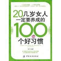 【旧书二手书9成新】20几岁女人要养成的100个好习惯 茜子,茜子 9787506468312 中国纺织出版社