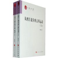 从鸦片战争到五四运动(上、下册)―人民文库丛书