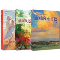 油画自学入门教程套装3册:油画入门+油画的光与色+油画风景