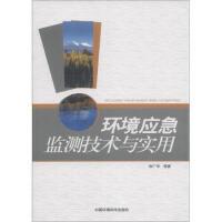环境应急监测技术与实用徐广华 等 著 中国环境科学出版社 【正版图书】