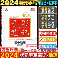 2021版衡水重点中学状元手写笔记初中地理升级版5.0七八九年级中考地理复习资料书