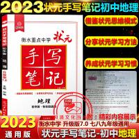 衡水重点中学状元手写笔记初中地理升级版6.0七八九年级中考地理复习资料书2022版