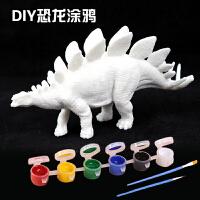 幼儿儿童DIY手绘恐龙涂鸦3D恐龙模型模具白模填色坯彩绘恐龙剑龙
