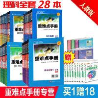 王后雄重难点手册 高中数学物理化学生物必修12345 数学2-1至2-3 化学选修3456 物理3-1至3-5 生物1