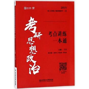 考研思想政治考点讲练一本通(2019)/王吉团队六脉神剑系列