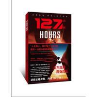 【二手旧书9成新】127小时 Aron Ralston 9787511840912 法律出版社