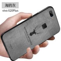 优品 vivox20手机壳布纹软壳x20plus手机套全包潮男款个性创意磨砂复古保护套步步高x20