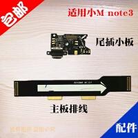 适用于小米note3尾插小板 送话器 话筒 小米note3 主板连接排线 麦克风 副板 手机配件