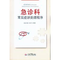 急诊科常见症状处理程序 张蕊 孙宗丕 ,孙燕茹 人民军医出版社 9787509184233