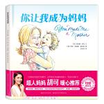 你让我成为妈妈:胡可推荐,畅销美国的母爱表白绘本;唤起每位妈妈的初心,给孩子永恒的安全感。