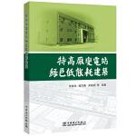 特高压变电站绿色低能耗建筑