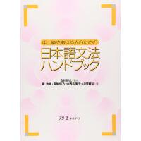现货【深图日文】中上�を教える人のための日本�Z文法ハンドブック 日本语法手册 日语能力考试2级水平学习 スリ�`エ�`ネッ原