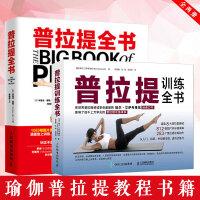 普拉提全书 普拉提训练全书(共两册)瑜伽普拉提教程书籍体态矫正减脂瘦身塑形拉伸缓解疼痛女性健身书