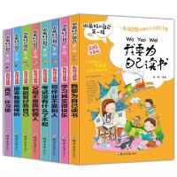 做最好的自己全套8册 儿童文学小学生课外阅读书籍 8-15岁课外书 文学畅销书 二三四五六年级必读 故事书少儿读物