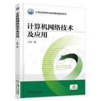 计算机网络技术及应用 方洁 9787111576488