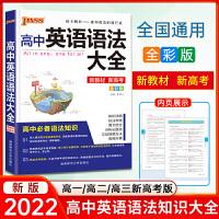 包邮2022版PASS绿卡图书高中英语语法大全新教材新高考全彩版 高中英语语法大全英语 高中生常用工具书