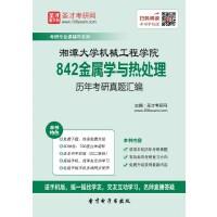 湘潭大学机械工程学院842金属学与热处理历年考研真题汇编-手机版_送网页版(ID:139893).