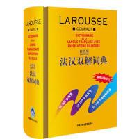 拉鲁斯法汉双解词典(12新)