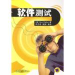 软件测试 (美)Ron Patton,周予滨,姚静 机械工业出版社 9787111099253
