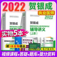 贺银成2021执业医师 辅导讲义 上下册全套2本 执业医师2021 2021执业医师考试贺银成 执业医师考试用书2021