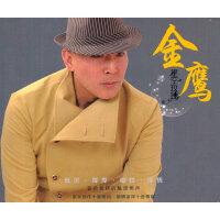 金鹰:星空玫瑰(CD)