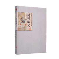 中国古代文学名著典藏书系《封神演义》平装