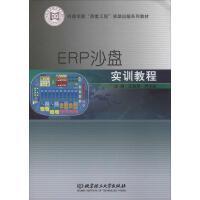 ERP沙盘实训教程 北京理工大学出版社