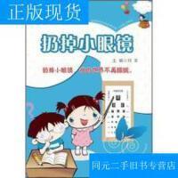 【二手旧书九成新】健康日记:扔掉小眼镜 /刘青 军事医学科学出版社