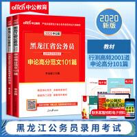 中公教育 2020黑龙江省公务员录用考试:申论高分范文101篇+行测高频考题2001道 2本套