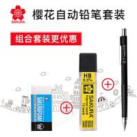 日本樱花自动铅笔0.3/0.5mm夹自动铅0.7学生考试专用绘图铅笔防断芯铅笔专业漫画手绘金属笔