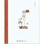 那双小脚 徐军新 重庆大学出版社 9787568909990