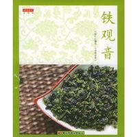 铁观音――品茶馆 李启厚 中国轻工业出版社 9787501949625