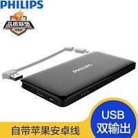 飞利浦10000毫安 移动电源/充电宝 双输出 自带苹果安卓线 DLP6101黑 适用安卓/苹果/手机/平板(高配版)