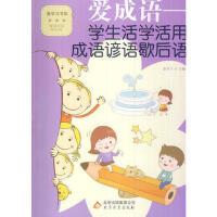 爱学习书系 爱成语--学生活学活用成语谚语歇后语 徐井才 9787552211252