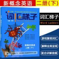 新概念英语词汇梯子二册下中考备考新概念英语词汇书欢乐颂青少年英语教学研究中心