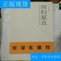 【二手旧书九成新】中国当代工笔名家古代经典绘画摹写作品集:回归原点 /李安源 安?