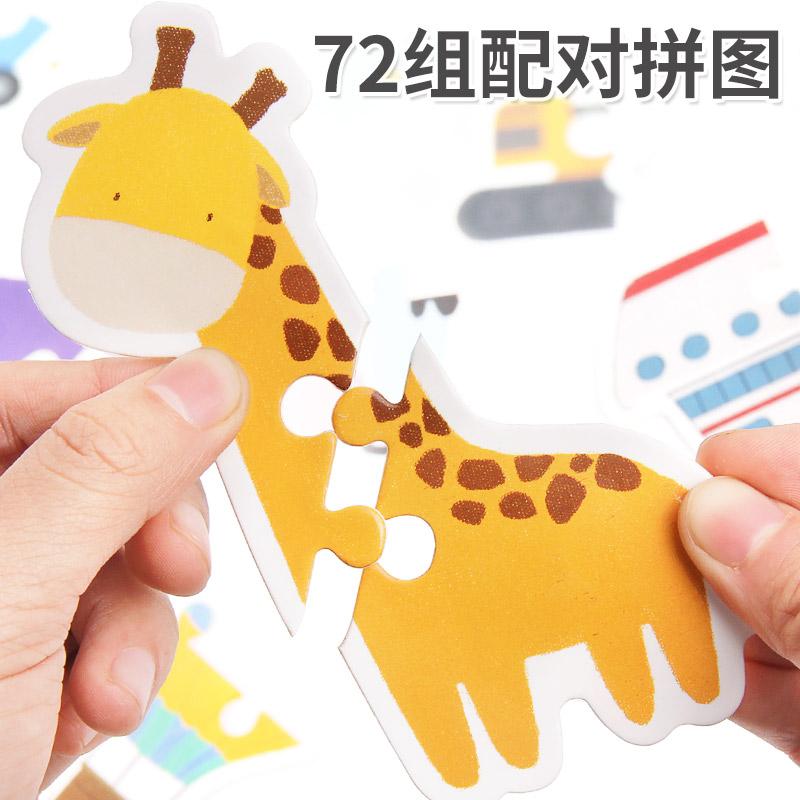 橙爱 宝宝认知配对早教拼图卡婴幼儿撕不烂益智玩具益智玩具限时钜惠