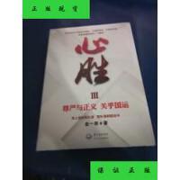 【二手旧书9成新】心胜3―尊严与正义 关乎国运 /金一南 / 长江文